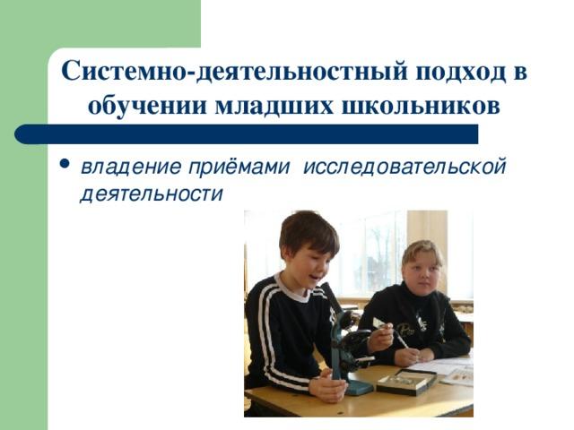 Системно-деятельностный подход в обучении младших школьников