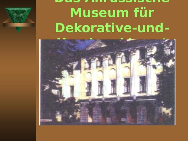 Das Allrussische Museum für Dekorative-und-Handwerkkunst