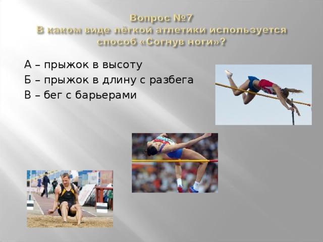 А – прыжок в высоту Б – прыжок в длину с разбега В – бег с барьерами