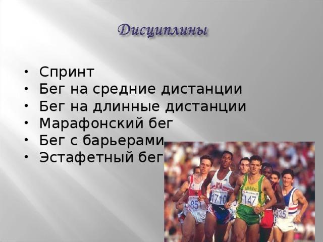 Спринт Бег на средние дистанции Бег на длинные дистанции Марафонский бег Бег с барьерами Эстафетный бег