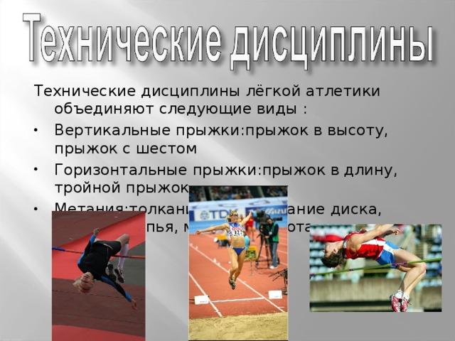 Технические дисциплины лёгкой атлетики объединяют следующие виды :