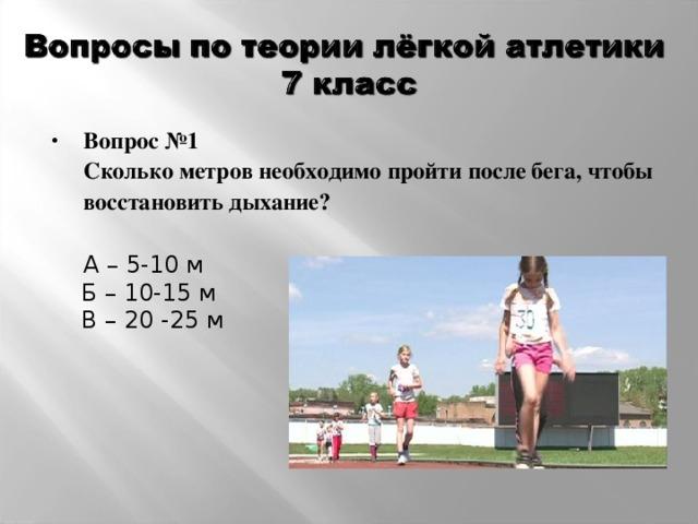 Вопрос №1  Сколько метров необходимо пройти после бега, чтобы восстановить дыхание?