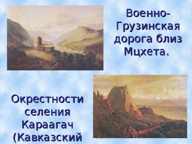 Военно-Грузинская дорога близ Мцхета.  Окрестности селения Караагач (Кавказский вид с верблюдами).