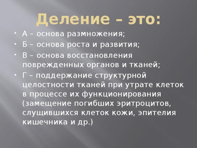 Деление – это: