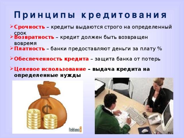 банковский кредит его роль в экономике картинки пациенту предстоит
