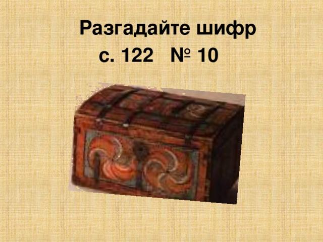 Разгадайте шифр с. 122 № 10