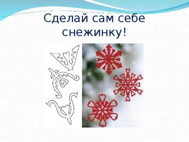 Сделай сам себе снежинку !