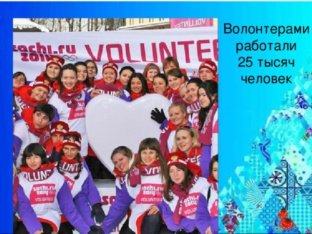 Волонтерами  работали  25 тысяч человек