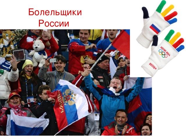 Болельщики России