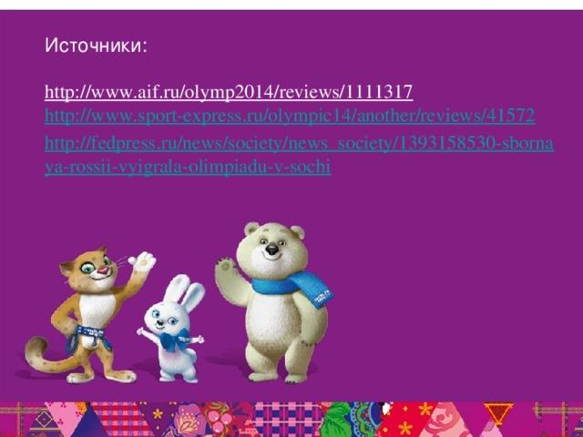 Источники: http://www.aif.ru/olymp2014/reviews/1111317  http://www.sport-express.ru/olympic14/another/reviews/41572 http://fedpress.ru/news/society/news_society/1393158530-sbornaya-rossii-vyigrala-olimpiadu-v-sochi