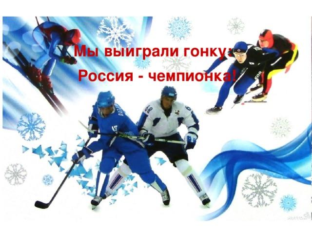 Мы выиграли гонку:   Россия - чемпионка!