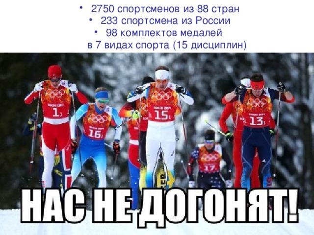 2750 спортсменов из 88 стран 233 спортсмена из России 98 комплектов медалей