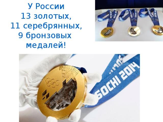 У России 13 золотых, 11 серебрянных, 9 бронзовых медалей!