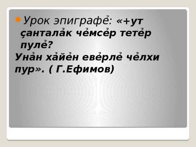 Урок эпиграфẻ: « + ут çанталảк чẻмсẻр тетẻр пулẻ?