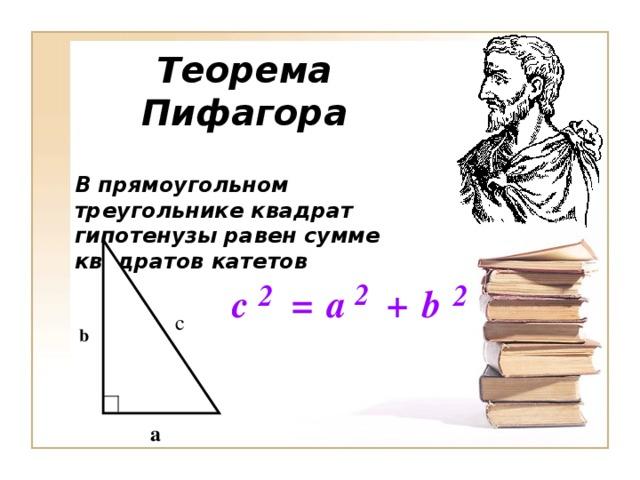 Теорема Пифагора  В прямоугольном треугольнике квадрат гипотенузы равен сумме квадратов катетов с b а