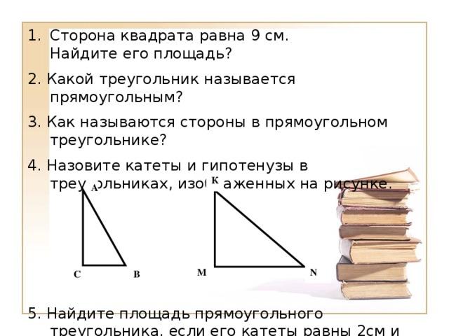 Сторона квадрата равна 9 см.