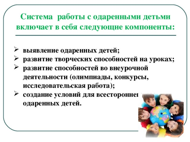 Система работы с одаренными детьми включает в себя следующие компоненты: