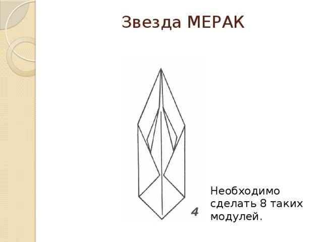 Звезда МЕРАК   Необходимо сделать 8 таких модулей.