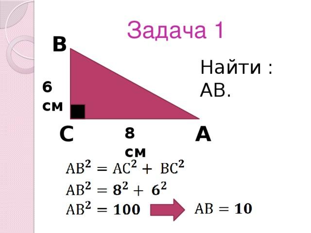Задача 1 В Найти : АВ. 6 см С А 8 см