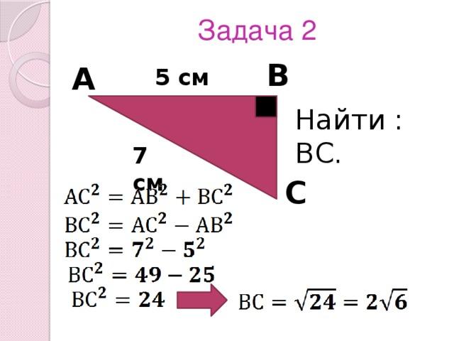 Задача 2 В А  5 см Найти : ВС. 7 см С