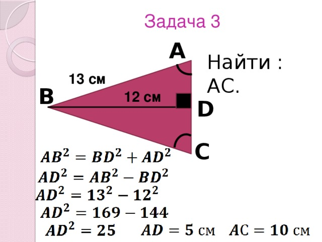 Задача 3     А Найти : АС. 13 см В 12 см D С
