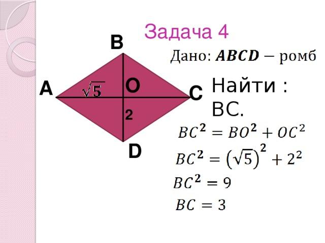 Задача 4 В Найти : ВС. О А С 2 D
