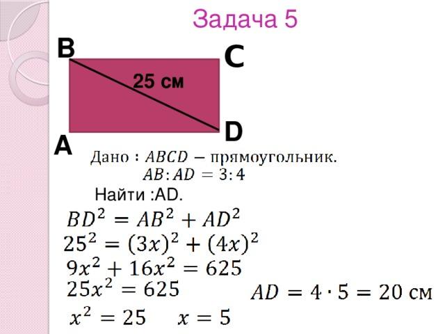 Задача 5 В С 25 см D А Найти :AD.