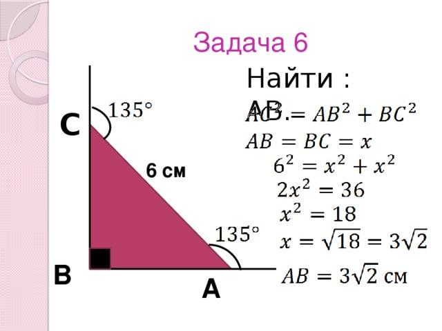 Задача 6 Найти : АВ. С 6 см В А