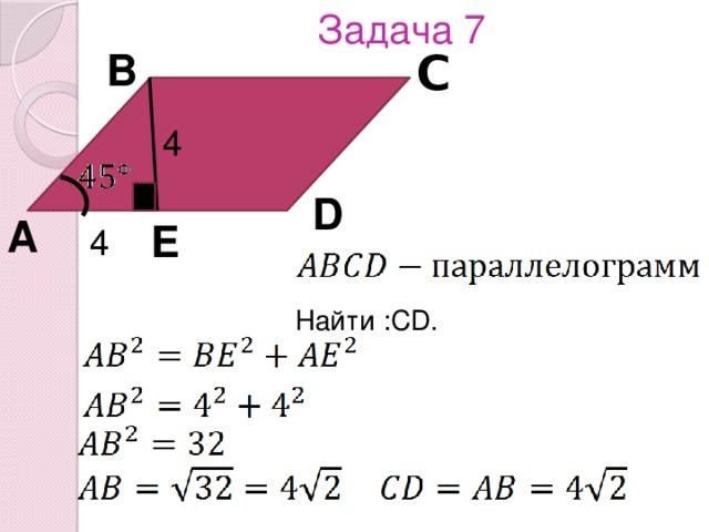 Задача 7 С В 4 D А Е 4 Найти :СD.