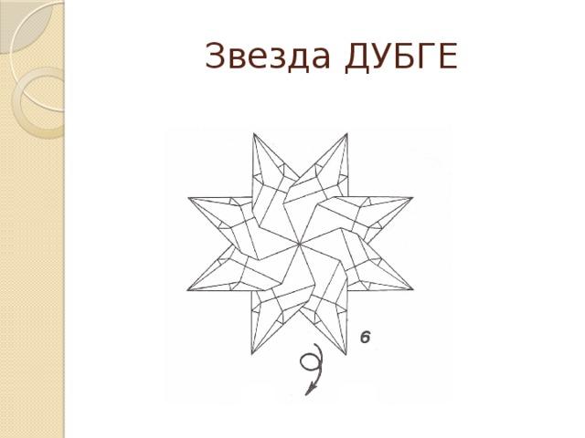 Звезда ДУБГЕ