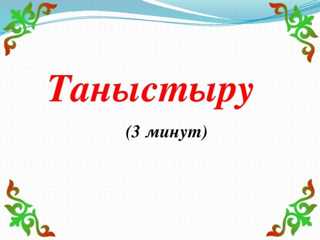 Таныстыру (3 минут)