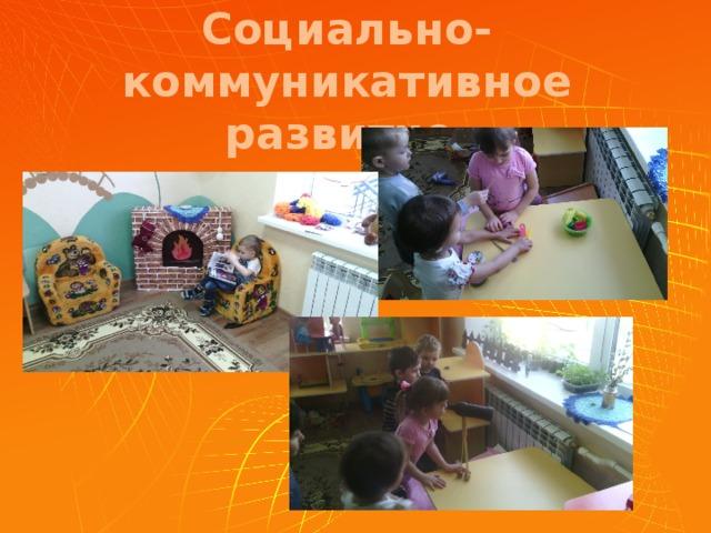 Социально-коммуникативное развитие