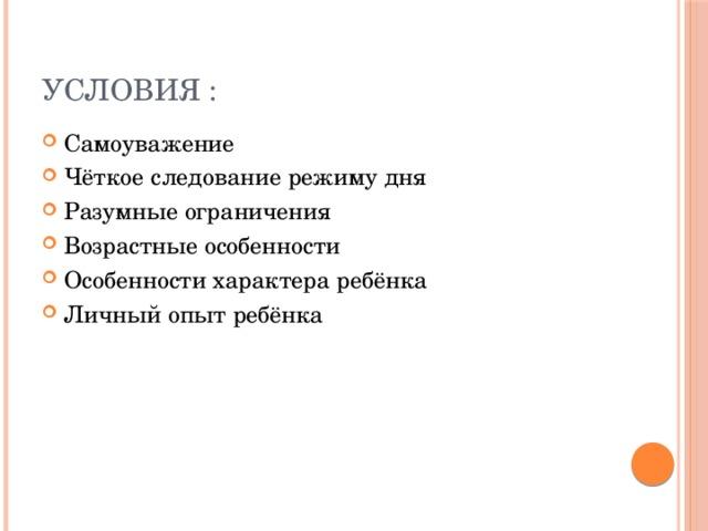 Условия :