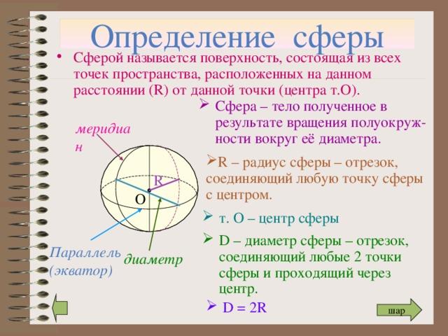 Презентация сфера и шар решение задач 11 класс решение задач по статистике таблицы