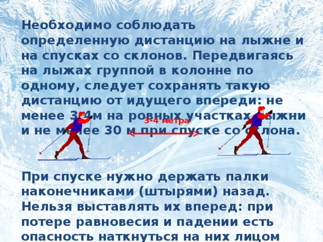 Реферат по тб на лыжах 5481