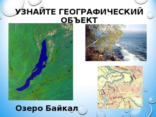 УЗНАЙТЕ ГЕОГРАФИЧЕСКИЙ ОБЪЕКТ Озеро Байкал