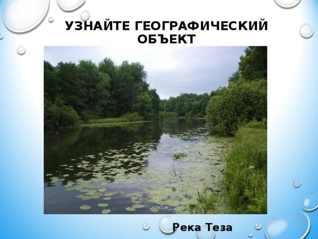 УЗНАЙТЕ ГЕОГРАФИЧЕСКИЙ ОБЪЕКТ Река Теза