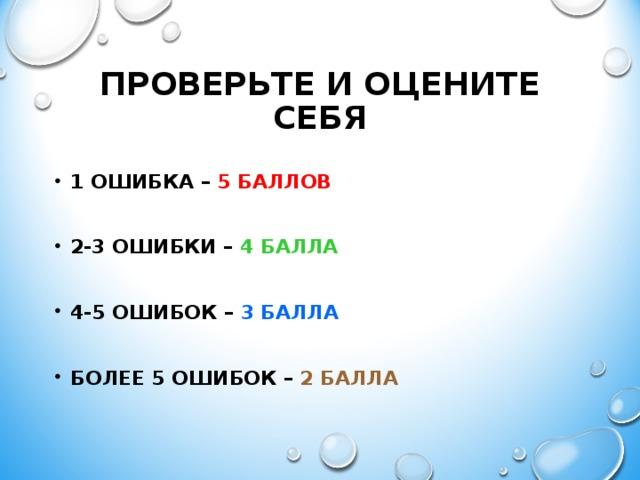 ПРОВЕРЬТЕ И ОЦЕНИТЕ СЕБЯ 1 ОШИБКА – 5  БАЛЛОВ  2-3 ОШИБКИ – 4 БАЛЛА  4-5 ОШИБОК – 3 БАЛЛА  БОЛЕЕ 5 ОШИБОК – 2 БАЛЛА