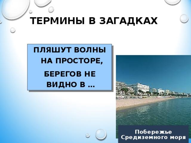 ТЕРМИНЫ В ЗАГАДКАХ ПЛЯШУТ ВОЛНЫ НА ПРОСТОРЕ, БЕРЕГОВ НЕ ВИДНО В …  Побережье Средиземного моря