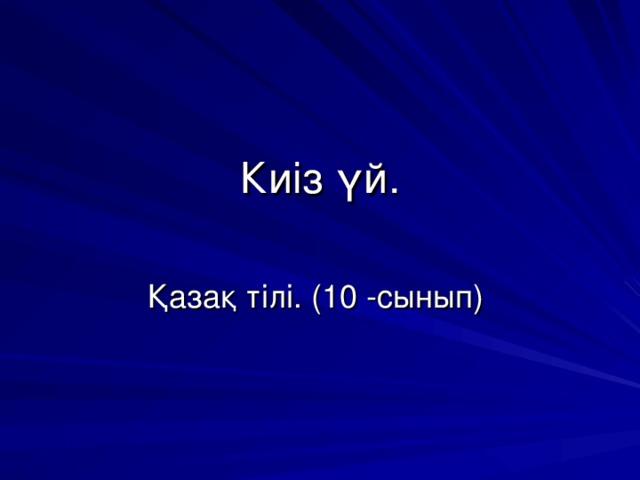 Киіз үй. Қазақ тілі. (10 -сынып)