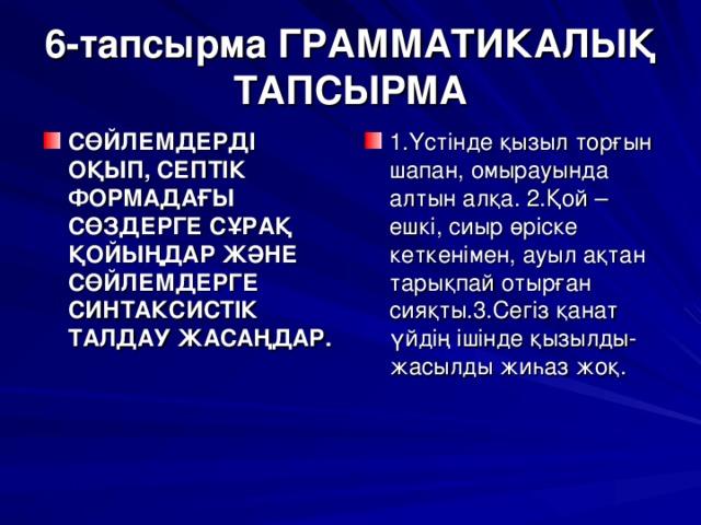 6-тапсырма ГРАММАТИКАЛЫҚ ТАПСЫРМА