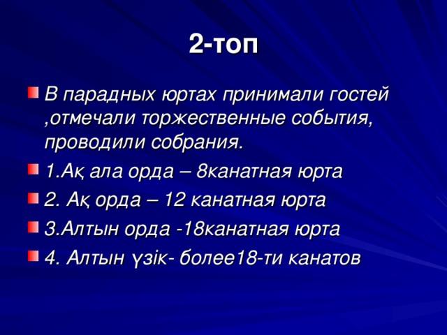 2-топ