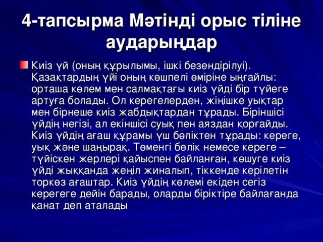 4-тапсырма Мәтінді орыс тіліне аударыңдар