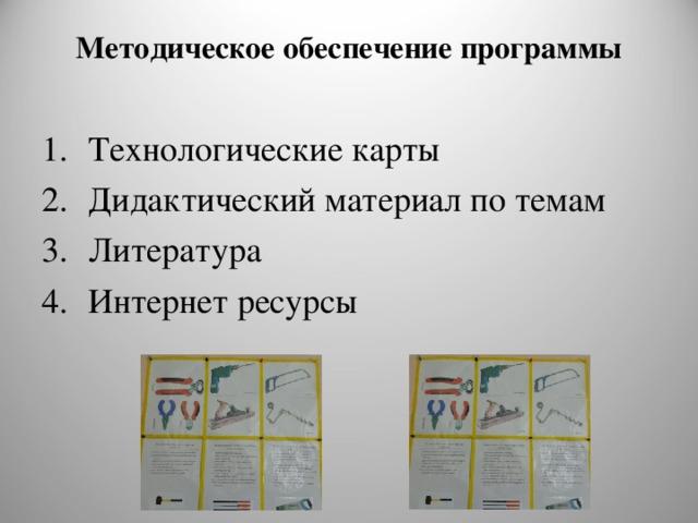 Методическое обеспечение программы