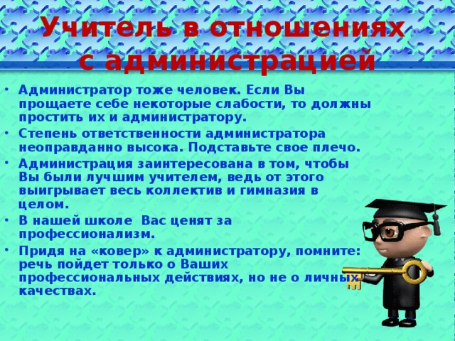 Учитель в отношениях  с администрацией