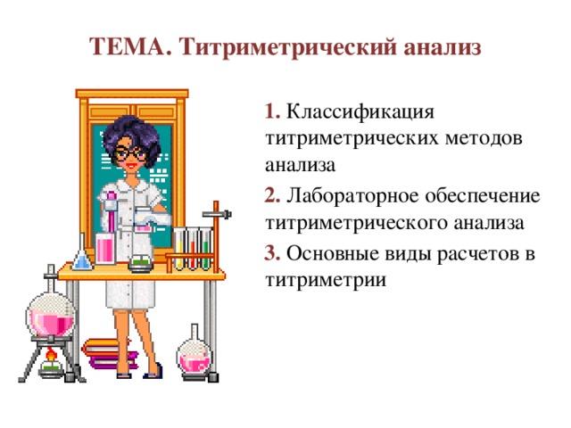 Титриметрический анализ решения задач урок информатики решение задач паскаль
