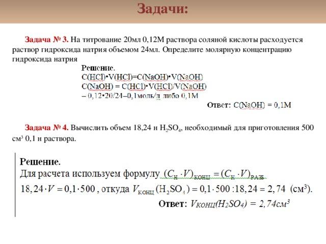 Титрование формулы для решения задач по химии решение генетических задач 10 класс с ответами