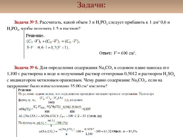 Гравиметрический анализ задачи с решениями задача ответы решение обучающая система