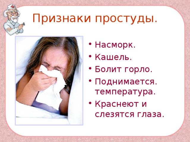Признаки простуды.