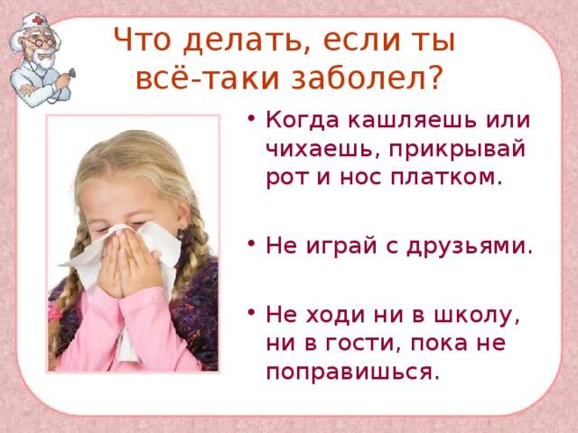 Что делать, если ты  всё-таки заболел?